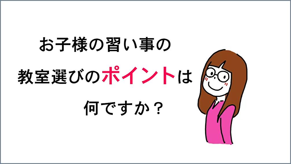 松本美和ミュージックアカデミー:習い事のポイントは?