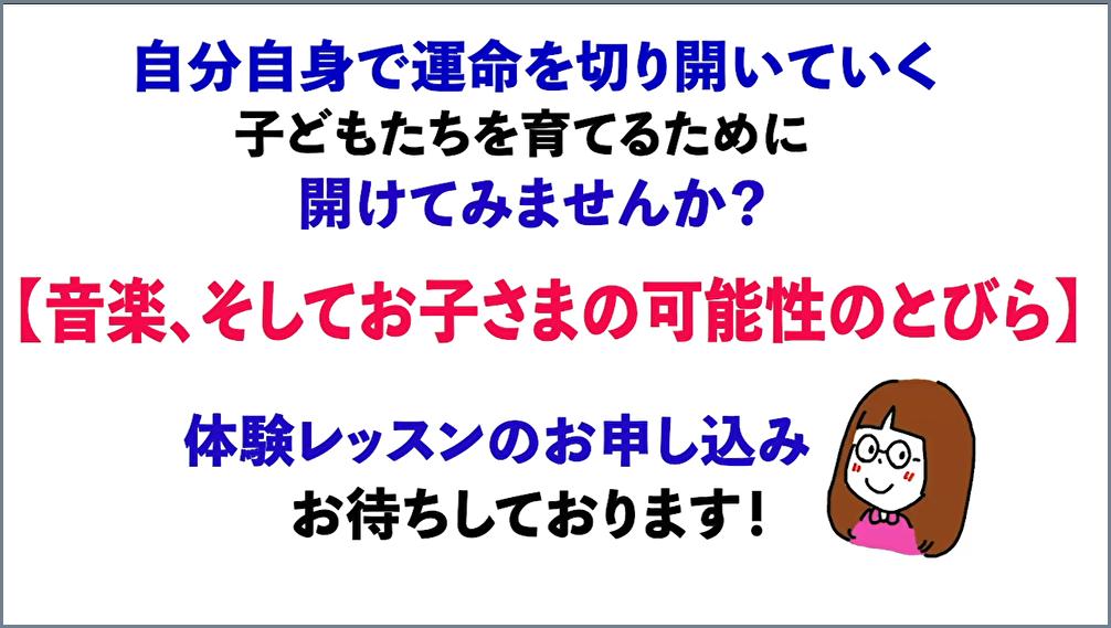 松本美和ミュージックアカデミー:体験レッスンのお申込み