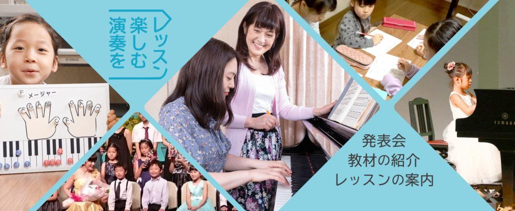 松本美和ミュージックアカデミー レッスン内容