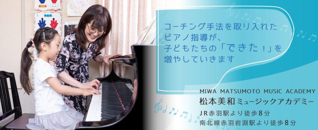 松本美和ミュージックアカデミー教室のご紹介