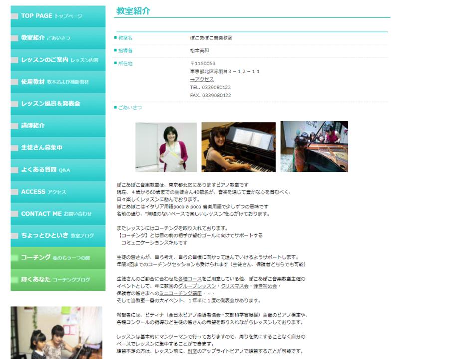 ぽこあぽこ音楽教室(現:松本美和ミュージックアカデミー)